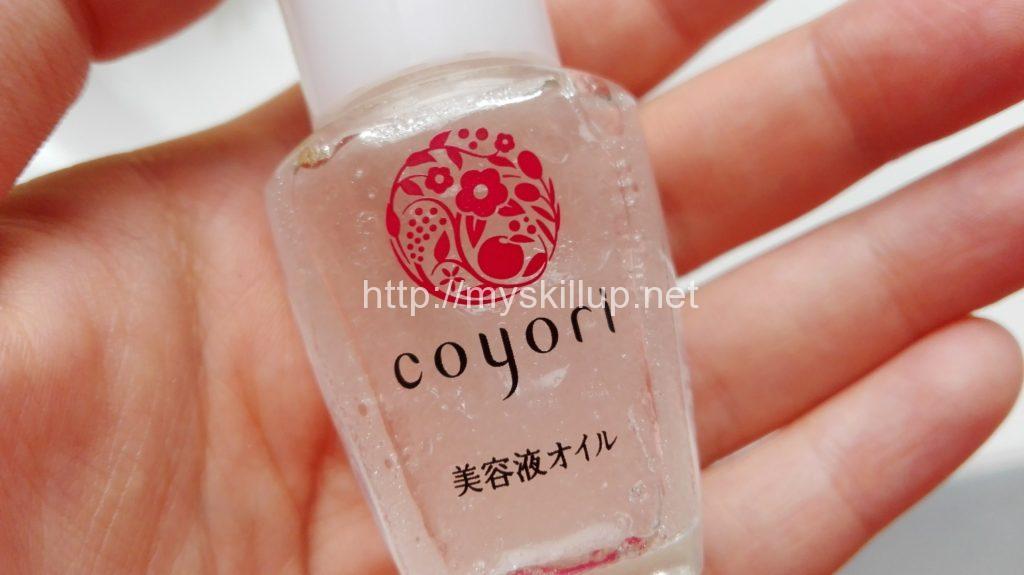 最安値980円のcoyoriを持つ左手