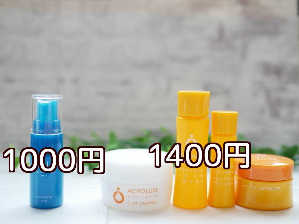 アクポレスとライバル商品の価格比較(1400円vs1000円)