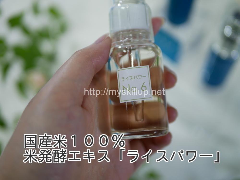 ライスパワーNo.6の原液の入った瓶を持つ左手