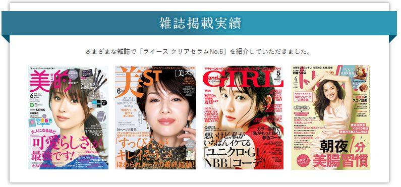 NHKで紹介された皮脂ケア美容液「ライースクリアセラムNo.6」の掲載雑誌