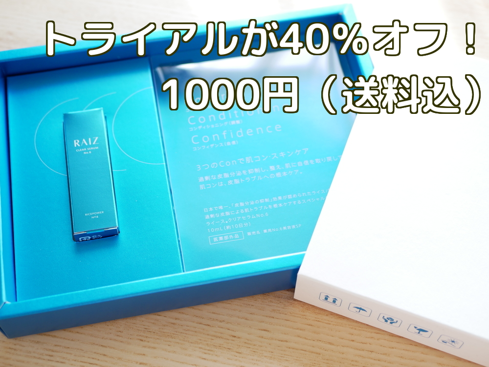 ライースクリアセラムNo.6のトライアルが1000円だと書いてある
