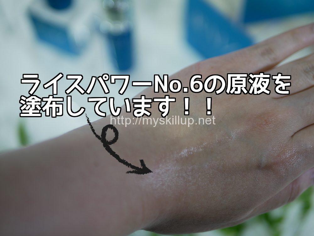 ライスパワーNo.6の原液が塗布された手