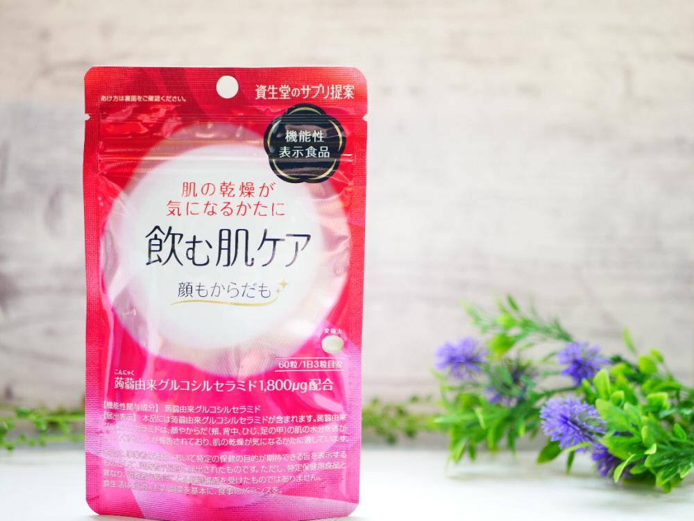 資生堂「飲む肌ケア」の赤いパッケージと紫色のお花