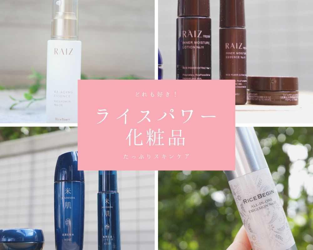 ライスパワー11エキスおすすめ基礎化粧品4選